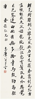 行书诗 (poem in running script calligraphy) by xu zhimo
