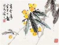 枇杷 by huang huanwu