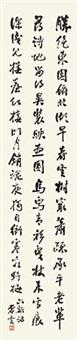 行书七言诗 by xu yun