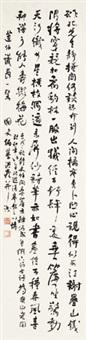 书法 立轴 水墨纸本 by hong liangji