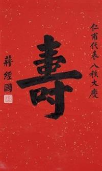 """楷书""""寿"""" by jiang jingguo"""