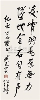 书法 (calligraphy) by zang kejia