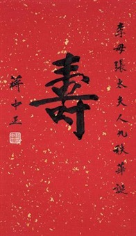 """楷书""""寿"""" by jiang zhongzheng"""