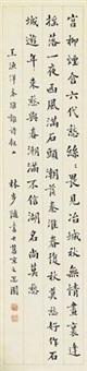 楷书《王渔洋杂诗》 立轴 水墨纸本 by lin busui