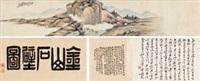 金山石壁图 (landscape) by ren xiong