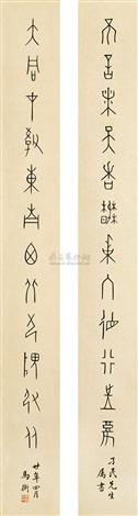 篆书十二言联 couplet by ma heng