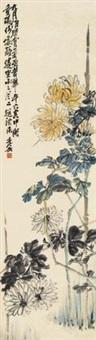 菊园秋色 立轴 设色纸本 by wu changshuo