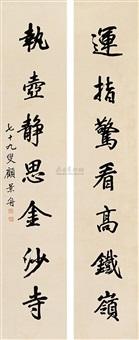 calligraphy (couplet) by gu jingzhou