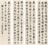 calligraphy (+ 3 others; 4 works) by xu yun