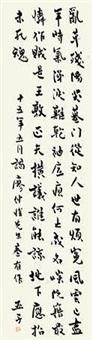 行书自作诗 by liu yazi