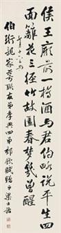 书法 by liang shiyi