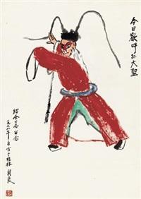 今日欢呼孙大圣 by guan liang