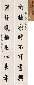 八言对联 (couplet) by ma gongyu