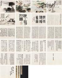 风雨楼话旧图册 (album of 21) by various chinese artists