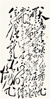 cursive script by zhou pengfei