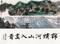 锦绣河山入画图 (2 works; various sizes) by ying yeping and xie zhiliu
