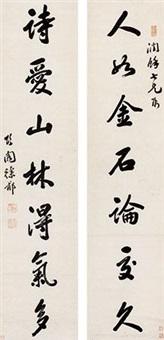 书法对联 (couplet) by xu fu