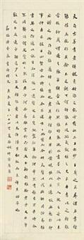 楷书《陈香泉书谱释文》 立轴 水墨纸本 by xia suntong