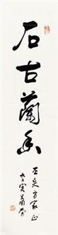 行书句 by xiao lao