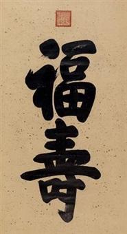 """行书""""福寿"""" (running script) by emperor xuantong"""