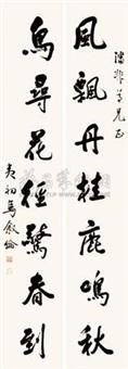 行书七言联 对联 (couplet) by ma xulun