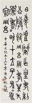 书法 by xiao tui'an