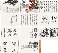 盍簪聚生 (album of 11) by various chinese artists