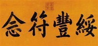 "行书""绥丰符念"" (regular script) by emperor jiaqing"