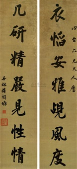 running script (couplet) by huang shenzhong