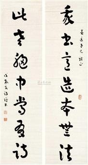 书法对联 (couplet) by liu shipu