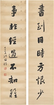 行书 七言联 by jiang guodong