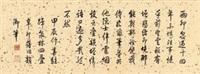 行书七言诗 (poem in running script) by emperor qianlong