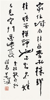 书法 立轴 by yang shanshen
