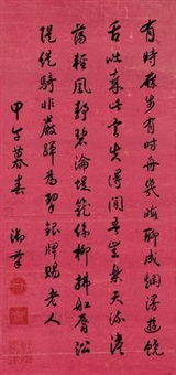 行书七言诗 (poem in running script) by emperor qianlong