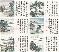 山水 (landscape) (album w/12 works) by liu yanchong