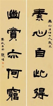 隶书五言 对联 (calligraphy in clerical script) (couplet) by zhao tong