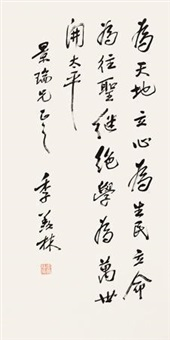 行书 by ji xianlin