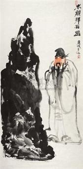 米颠拜石图 by zhou bo