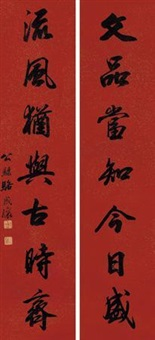 行书七言联 (running script) (couplet) by luo chengxiang