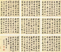 calligraphy in running script (album of 12 works) by liang yan