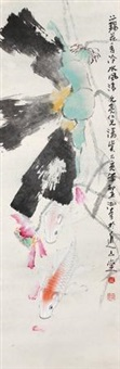 鱼莲图 by lin hukui