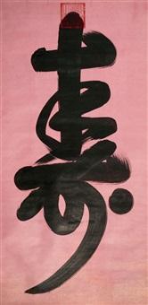 御笔 by emperor xianfeng