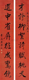 calligraphy (couplet) by liang yaoshu
