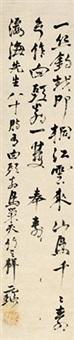 行书七言祝寿诗 by ni yuanlu