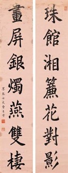 行书七言联 (running script) (couplet) by cao zhenxiu