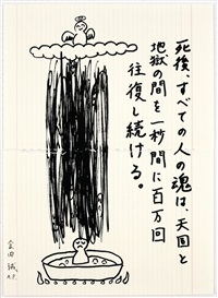 after death, all the spirit will continue to reciprocate between heaven and hell a million times per second (sold with 67b; set of 2) by makoto aida