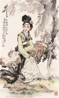 王熙凤 by bai bohua