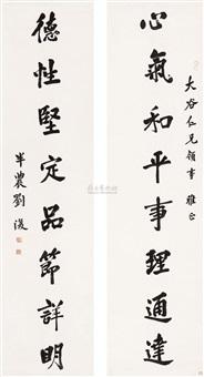 楷书八言联 (couplet) by liu bannong