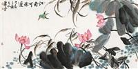 江南可采莲 (lotus) by xiao ping
