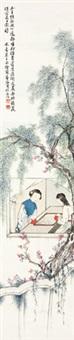 窗前对弈 by xu ju'an
